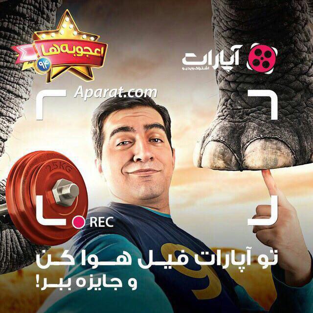 تبلیغات در اینستاگرام برای مسابقه اعجوبه ها