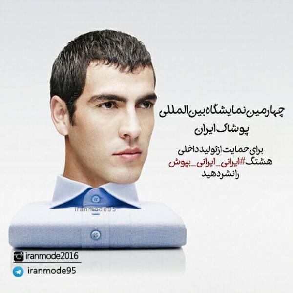 تبلیغات در اینستاگرام برای چهارمین نمایشگاه بین المللی پوشاک تهران