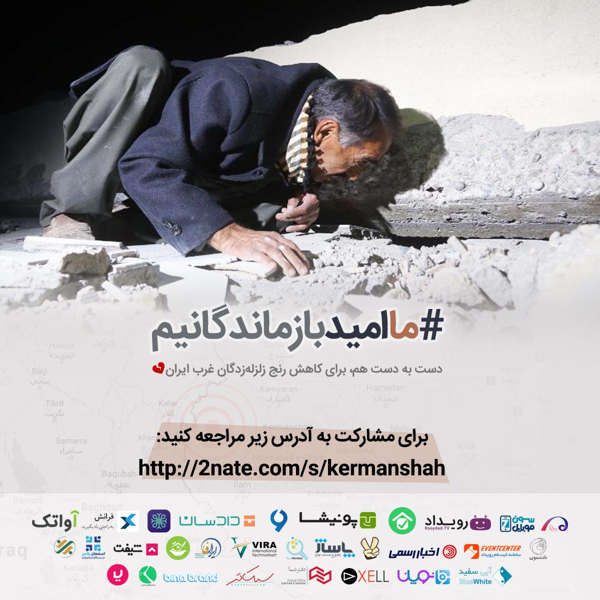 حمایت بینابرند از کمک رسانی به مناطق زلزله زده غرب ایران