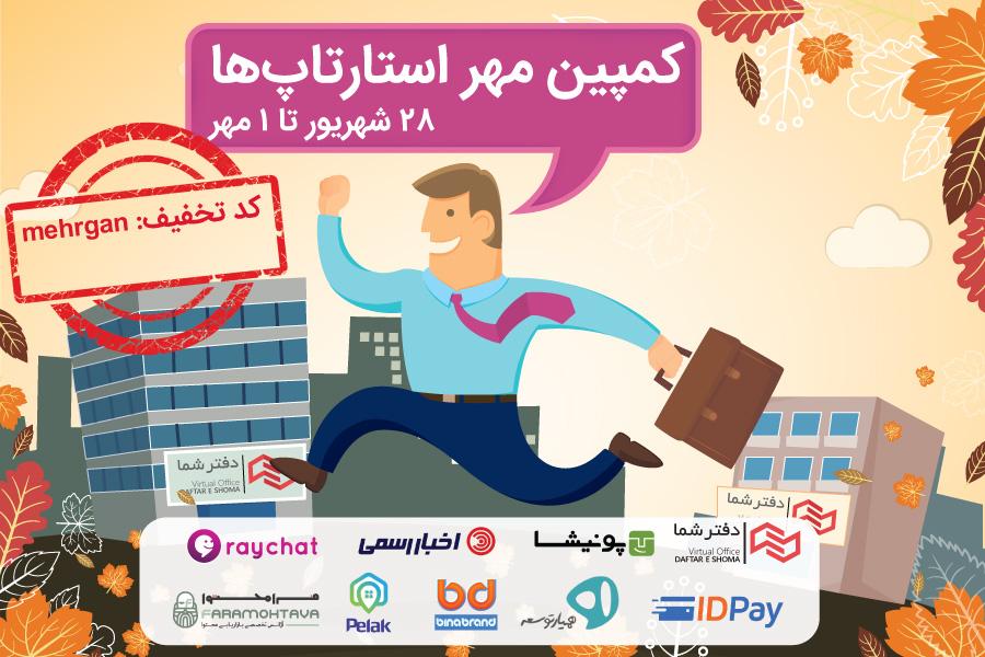 آژانس دیجیتال مارکتینگ بینابرند همراه با جمعی از استارتاپها در کمپین مهرگان