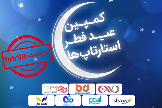 بینابرند در کمپین عید فطر استارتاپها